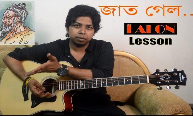 Jat gelo jat gelo bole Guitar Lesson