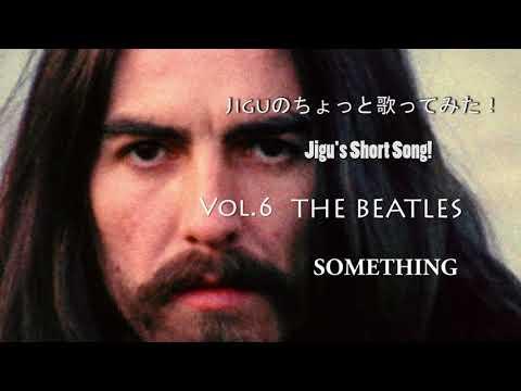 ビートルズ「サムシング」ウクレレ弾き語りカバー!Jiguのちょっと歌ってみた!Vol.6 /