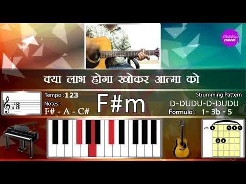 Chords & Lyrics | Yeshu Bula Raha | Guitar & Piano Lesson